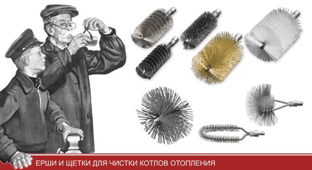 Ерши для чистки котла отопления, Белгород